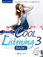 COOL LISTENING BASIC. 3: 실전모의고사