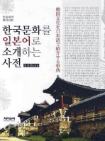 한국문화를 일본어로 소개하는 사전