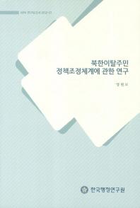북한이탈주민 정책조정체계에 관한 연구