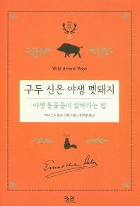 구두 신은 야생 멧돼지: 야생 동물들이 살아가는 법