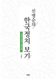 신명순의 한국정치 보기