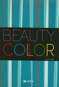 뷰티와 색채(Beauty Color)
