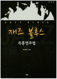 재즈 블루스 즉흥연주법