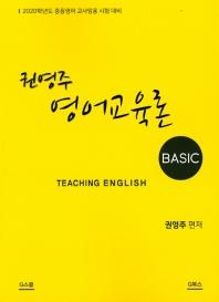 영어교육론 베이직