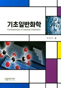 기초일반화학
