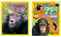 재간둥이 침팬지 세트