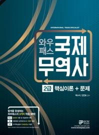 와우패스 국제무역사 2급 핵심이론+문제(2020)
