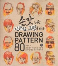 손맛나는 디지털 그림을 위한 Drawing Pattern 80