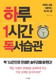 하루 1시간 독서습관