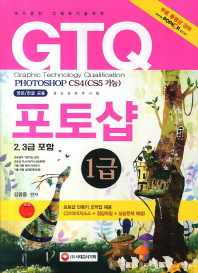 GTQ 포토샵 1급