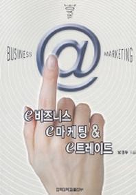 e 비즈니스 e 마케팅 & e 트레이드