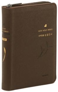 성경전서(다크브라운)(특소)(단본)(색인)(지퍼)(개역한글)