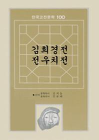 김희경전,전우치전(한국고전문학100 2)