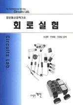 회로실험(정보통신공학기초)