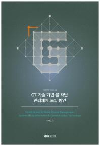 ICT 기술 기반 물 재난 관리체계 도입 방안