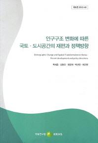 인구구조 변화에 따른 국토 도시공간의 재편과 정책방향