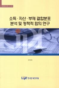 소득 자산 부채 결합분포 분석 및 정책적 함의 연구