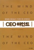 CEO 마인드