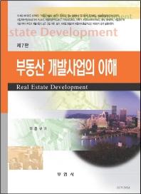 부동산 개발사업의 이해