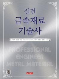 실전 금속재료기술사