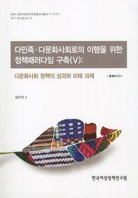 다민족 다문화사회로의 이행을 위한 정책 패러다임 구축. 5