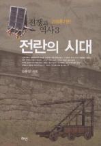 전쟁과 역사 3: 전란의 시대
