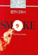 흡연의 문화사
