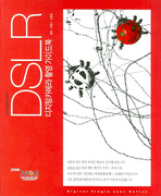 DSLR 디지털카메라 촬영 가이드북