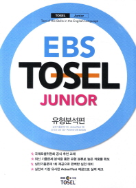 EBS TOSEL Junior: 유형분석편