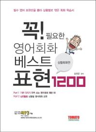 꼭 필요한 영어회화 베스트 표현 1200: 상황회화 편