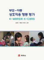 부모 아동 상호작용 행동 평가 (K-MBRS와 K-CBRS)