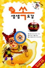 어린이 과학동아 생생 쏙도감: 씨앗