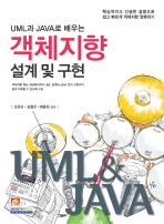 UML과 JAVA로 배우는 객체지향 설계 및 구현
