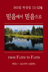 믿음에서 믿음으로(365일 묵상집 11 12월)
