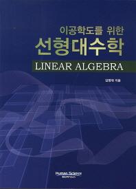 이공학도를 위한 선형대수학