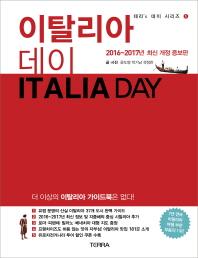 이탈리아 데이(Italia day)(2016-2017 개정판)