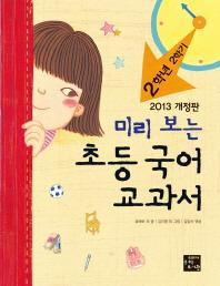 미리 보는 초등 국어 교과서: 2학년 2학기(2013)