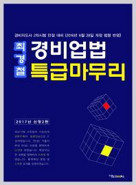 최경철 경비업법 특급마무리(2017)