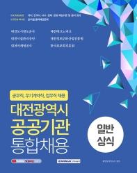 대전광역시 공공기관 통합채용 일반상식: 국어, 한국사, 시사·경제·문화
