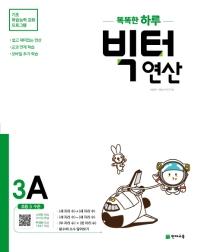 똑똑한 하루 빅터 연산 3A(초등 3학년)(2020)