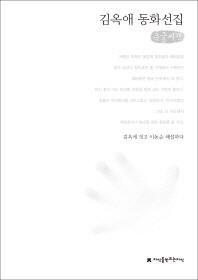 김옥애 동화선집(큰글씨책)