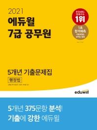 에듀윌 행정법 5개년 기출문제집(7급 공무원)(2021)