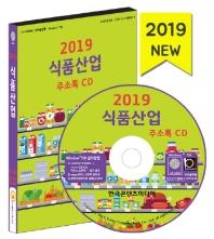 식품산업 주소록(2019)(CD)