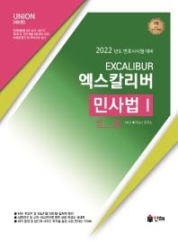 Union 엑스칼리버 민사법. 1: 민법(2022)