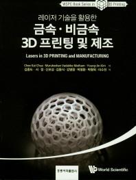 레이저 기술을 활용한 금속 비금속 3D 프린팅 및 제조