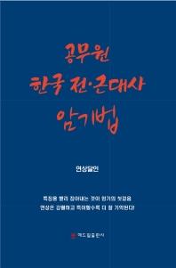 공무원 한국 전 근대사 암기법