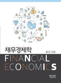 재무경제학