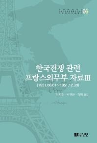 한국전쟁 관련 프랑스외무부 자료. 3