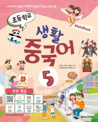 초등학교 생활 중국어. 5(메인북)