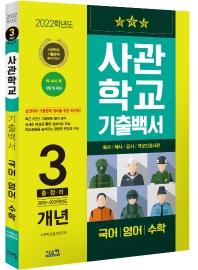 사관학교 기출백서 국어 영어 수학 3개년 총정리(2022)